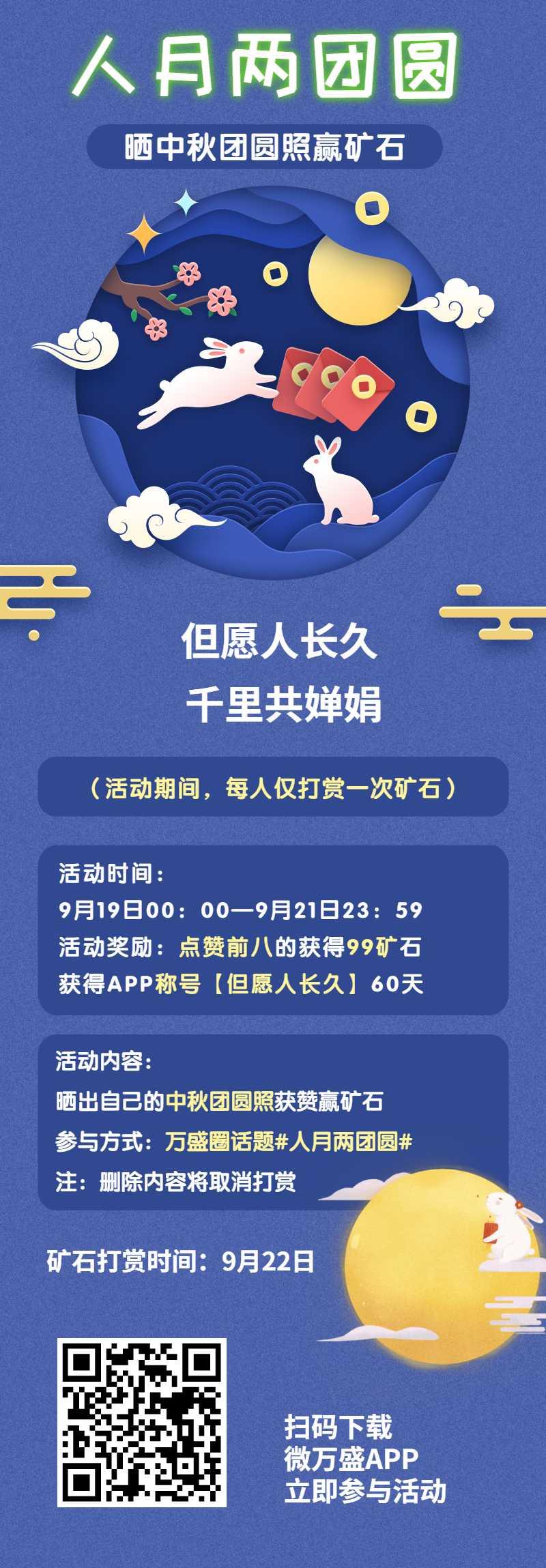 中秋节晚会活动介绍长图海报 (2).jpg